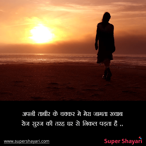 shayari-love-sad-romantic-images