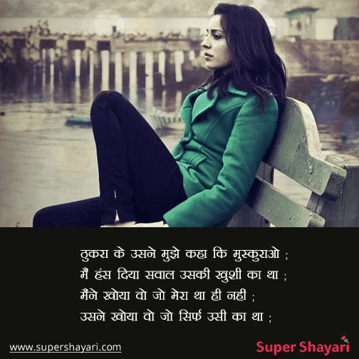 shayari-whatsapp mess- love -sad