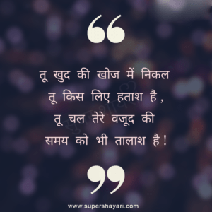 Shayari, Motivational Poem, Super shayari